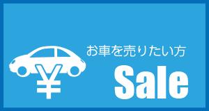 車を売りたい方