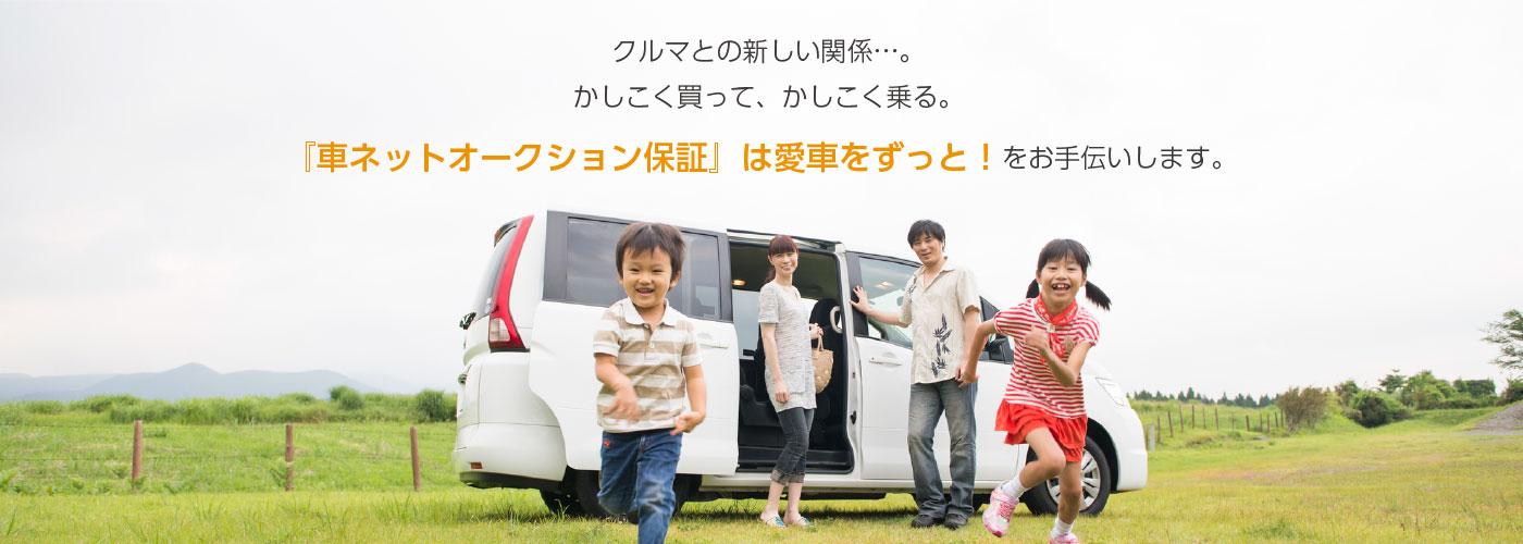 『車ネットオークション保証』は愛車をずっと!をお手伝いします。